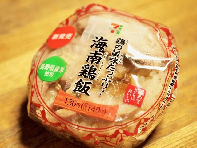 2016.12.7 海南鶏飯