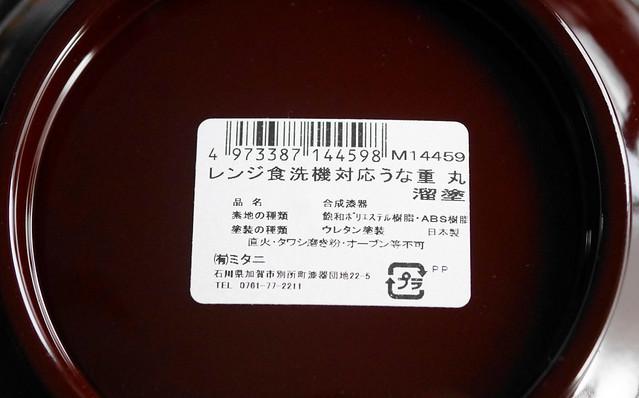 ミタニ レンジ食洗機対応 うな重 丸 溜塗り 丼