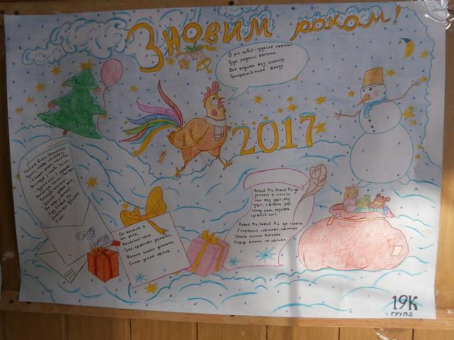 Конкурс новорічних стіннівок