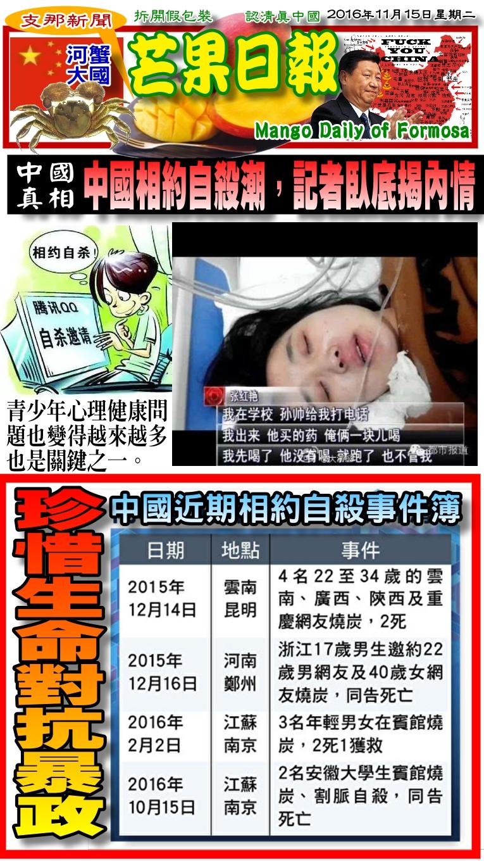 161115芒果日報--支那新聞--中國相約自殺潮,記者臥底揭內情