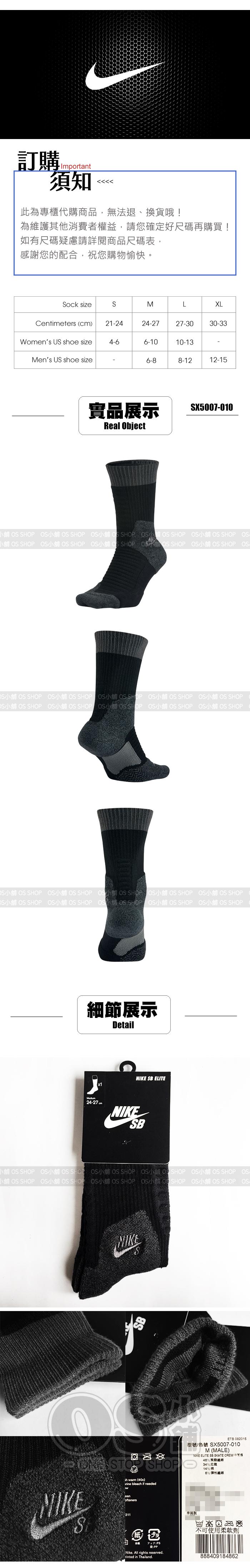 襪SX5007長條+