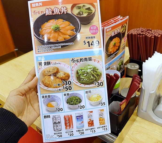 10 Sukiya 新莊店