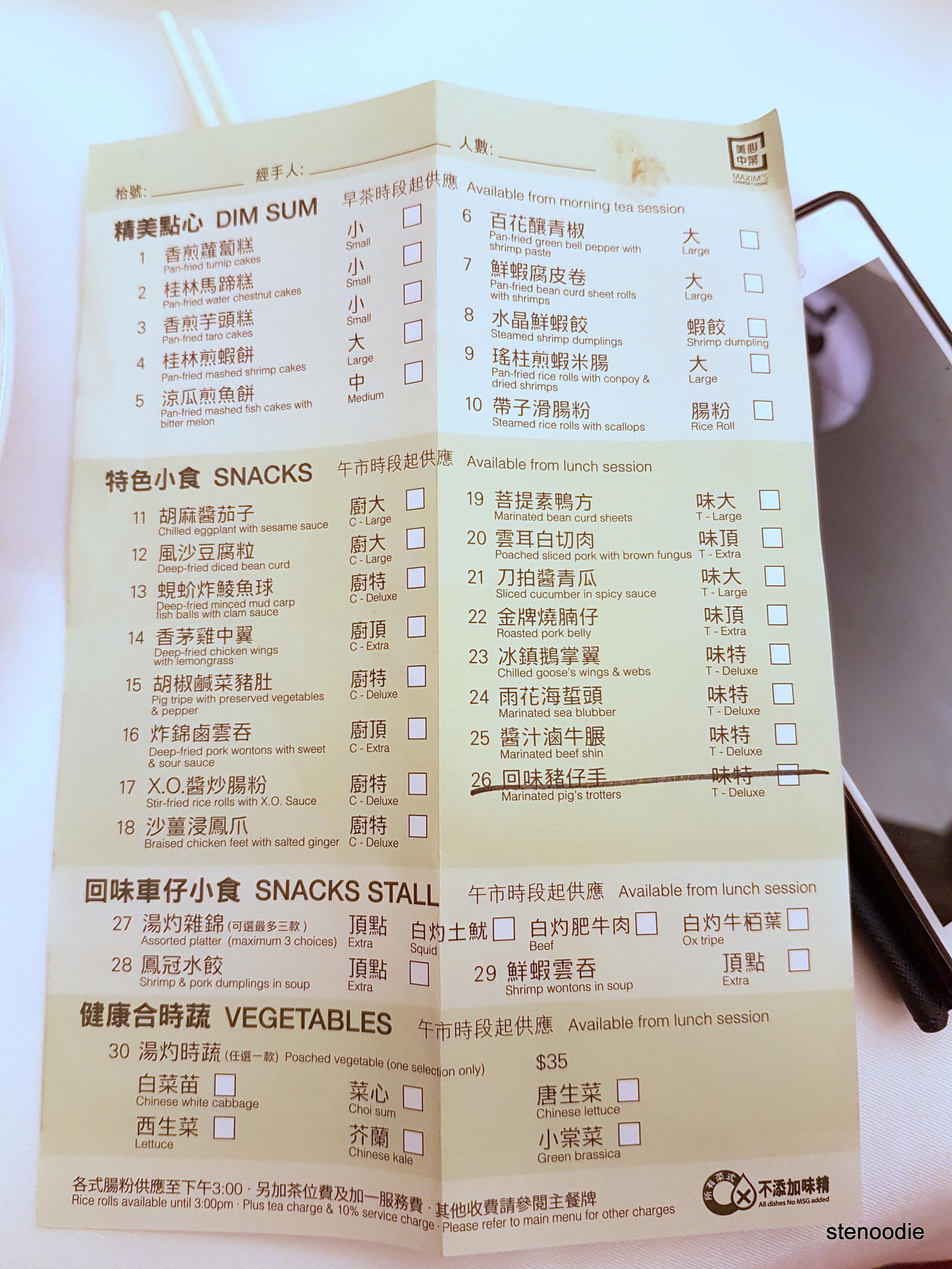 Jade Garden Tai Wo dim sum menu