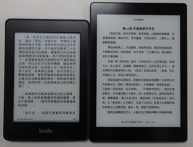 和 Kindle Paperwhite 比較
