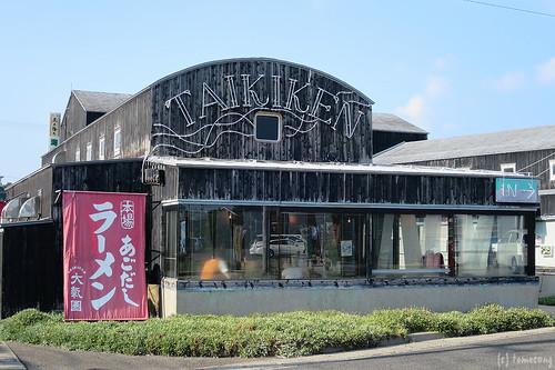 Ago-dashi Ramen noodle