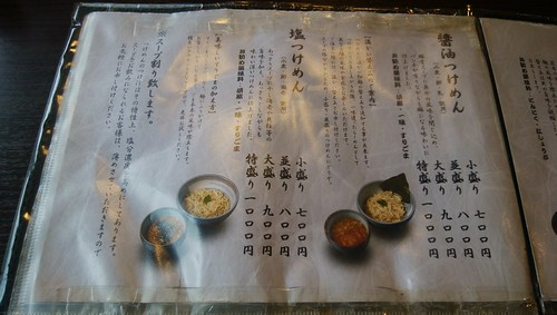 gifu-takayama-menya-ibuki-menu02