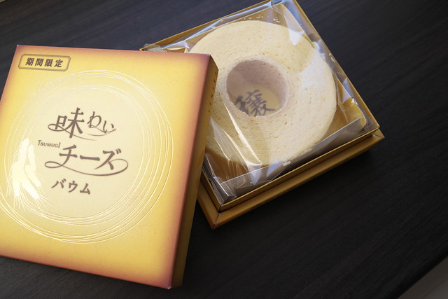 味わいチーズバウム(TSUMUGI)(つむぎ) _02