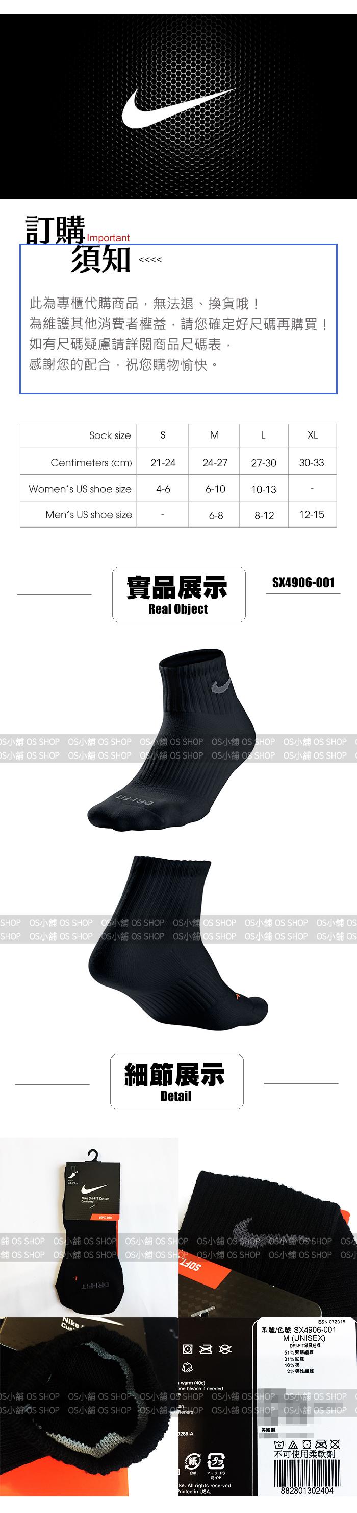襪SX4906長條+