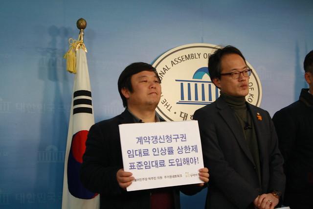 20161228_기자회견_주택임대차보호법개정안발의