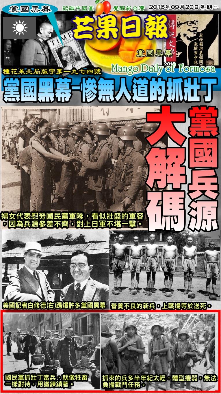 160920芒果日報--黨國黑幕--慘無人道抓壯丁,黨國兵源大解碼