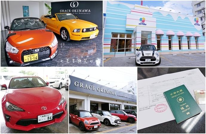 0 日本沖繩自由行 租車分享 Grace Okinawa