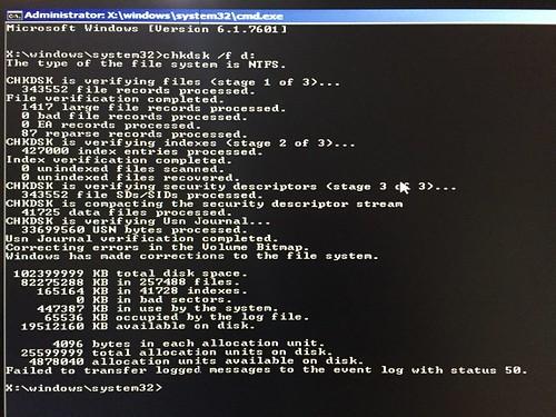 Windows7が起動しなくなった!