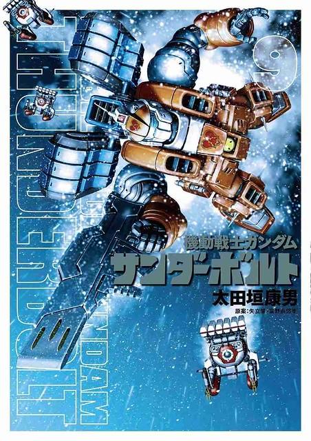 Gundam Thunderbolt 09 + Papercraft Spartan