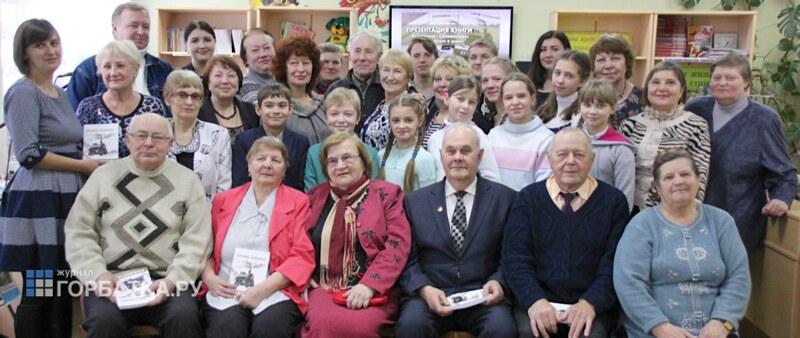 Презентация книги «Боровичи-Селиваново: путь из дома в дом»