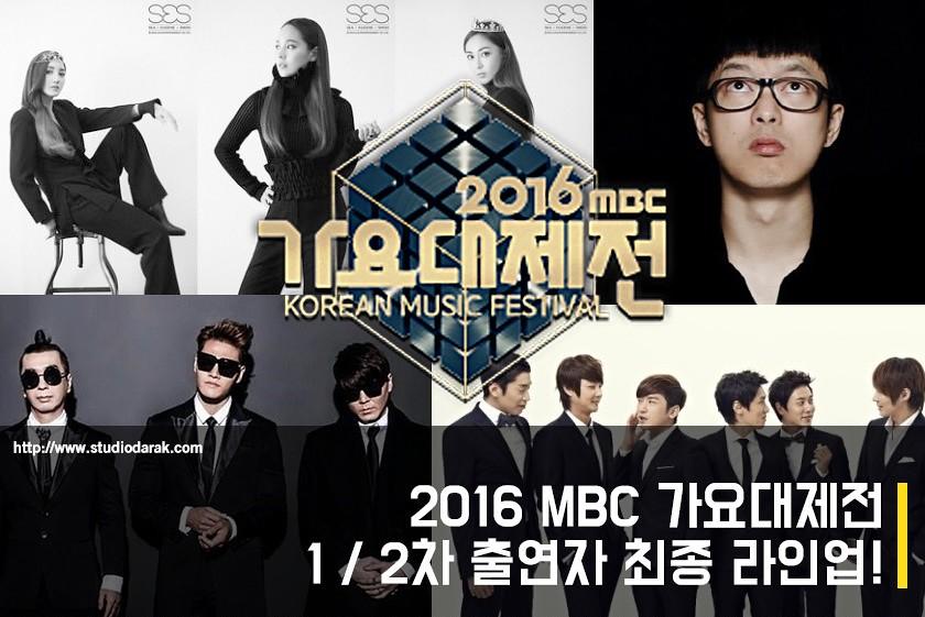 [Vietsub] MBC Music Festival 2016 Phần 1