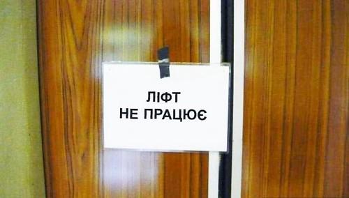Платитимуть «десятину» за ремонт ліфтів