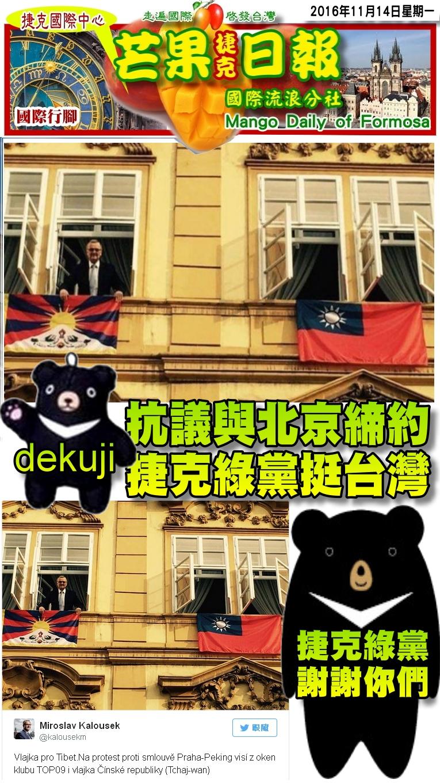 161114芒果日報--國際新聞--抗議與北京締約,捷克綠黨挺台灣