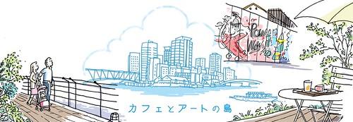 しながわ旅本(天王洲エリアイメージ)