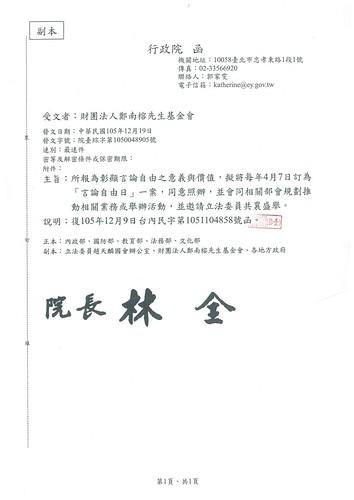 行政院核定4月7日為國定言論自由日公文