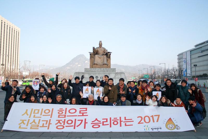 20170103_참여연대 시무식