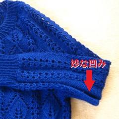 04#7 Long Lace Sweater
