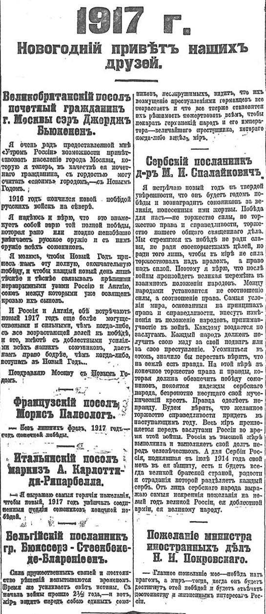 1917-01-01.  Утро России 1917