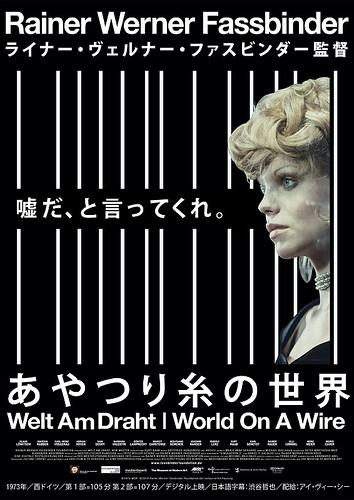 『あやつり糸の世界』