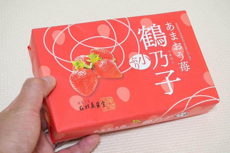 鶴の子_あまおう-1