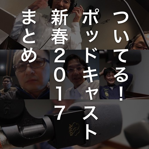 新春ポッドキャスト2017まとめ