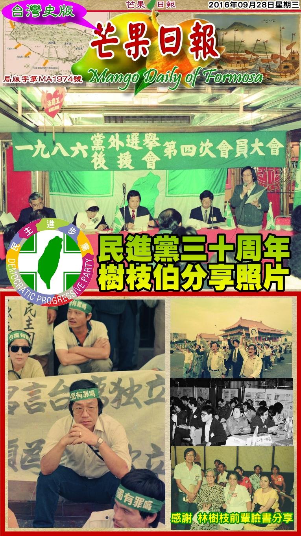 160928芒果日報--台灣史論--民進黨三十周年,樹枝伯分享照片