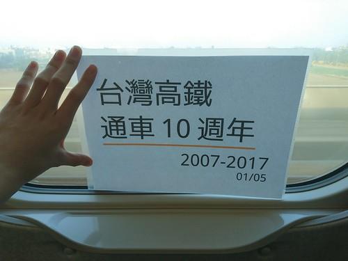 台灣高鐵10週年