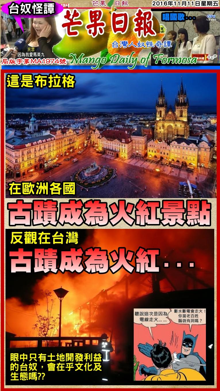 161111芒果日報--台奴怪譚--台灣古蹟頻自燃,台奴自私縱火燒