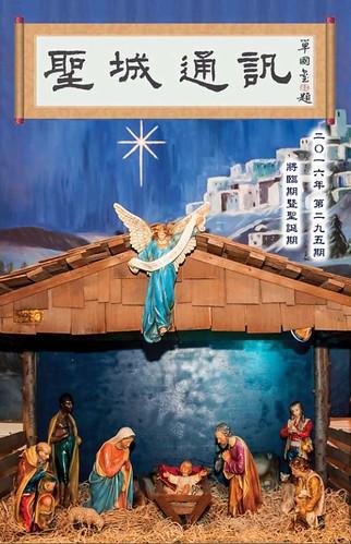 聖城通訊 二零一六年 將臨期暨聖誕期 第二九五期