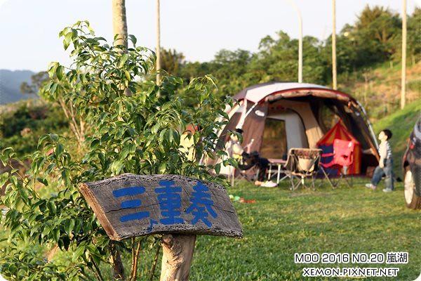 嵐湖休閒農場