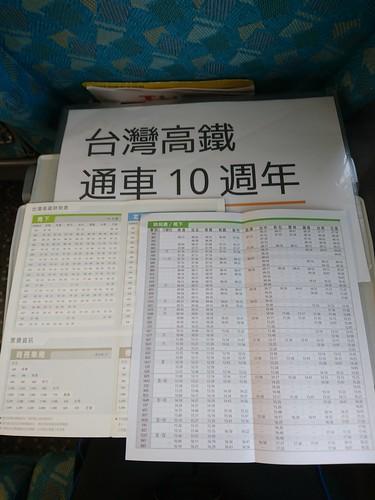 台灣高鐵10週年:新舊時刻表