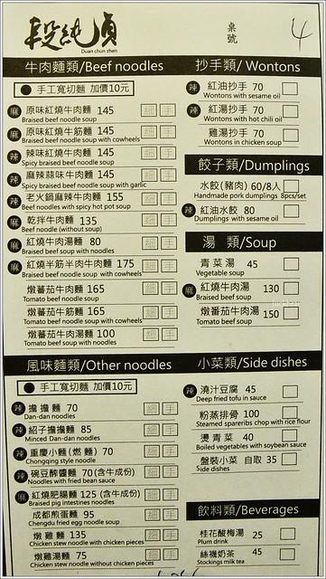 段純貞牛肉麵新竹美食DSC_0589