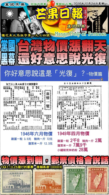 161024芒果日報--黨國黑幕--台灣物價漲翻天,還好意思說光復