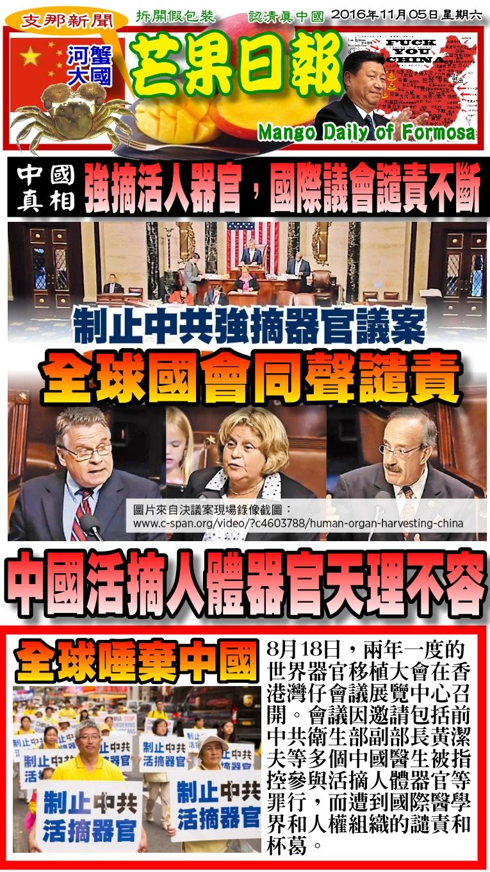 161105芒果日報--支那新聞--中國活摘人器官,全球國會同譴責