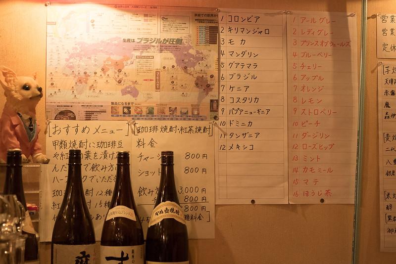 Tale_Bar_shinbashi-7