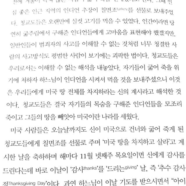 독서노트 | 이야기 인문학3