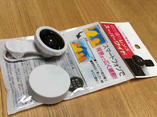 自撮りレンズ スーパーワイド 100円