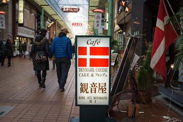 神戸・元町観音屋の看板の写真