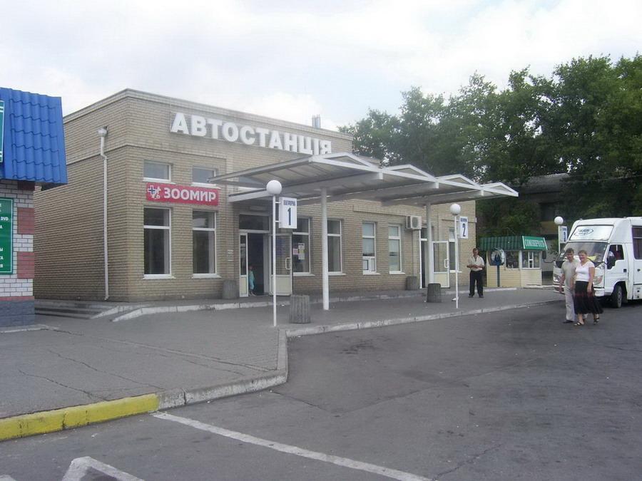 терновка автовокзал