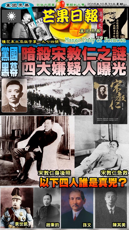 161031芒果日報--黨國黑幕--暗殺宋教仁之謎,四大嫌疑人曝光