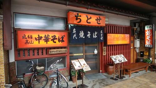gifu-takayama-chitose-outside