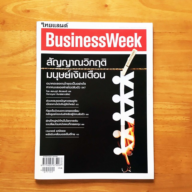 BusinessweekTH_Dec_07