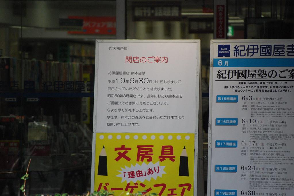 紀伊國屋熊本店閉店