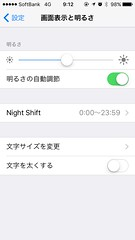 ナイトシフト24時間iPhone