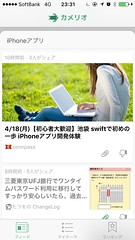 iPhoneアプリ カメリオ 2016.4