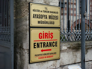 Entrance to Hagia Sophia | by La Singularidad Desnuda